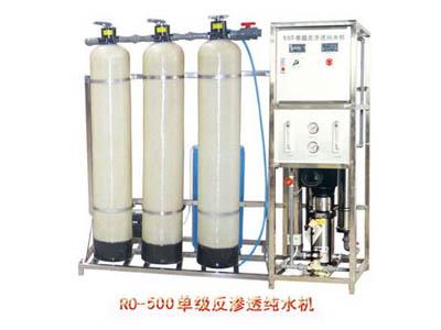 RO-500单级反渗透纯