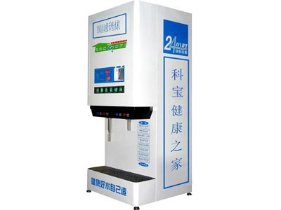 投币式RO自动售水机